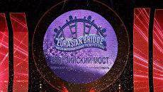 Открытие первого международного кинофестиваля Евразийский мост в Ялте