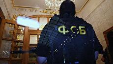 Сотрудники Федеральной службы безопасности