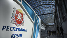 Стенд Республики Крым