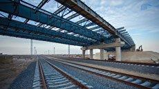 Строительство железнодорожных подходов к мосту через Керченский пролив