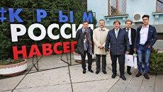 Визит итальянской делегации в Крым. Симферополь, 14 октября 2016