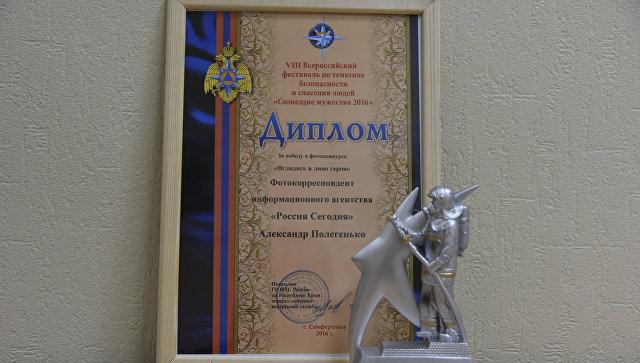 Фотожурналисту Россия сегодня вручили диплом победителя Созвездия мужества