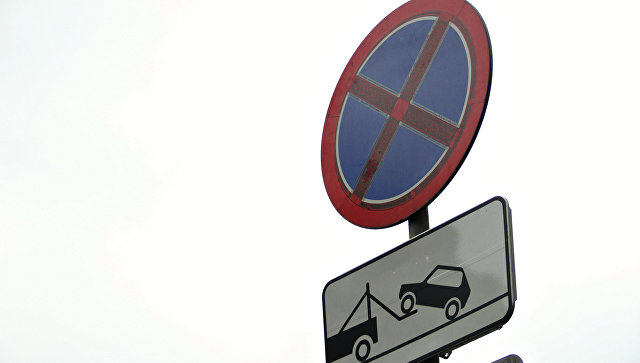 Дорожные знаки Стоянка запрещена и Работает эвакуатор