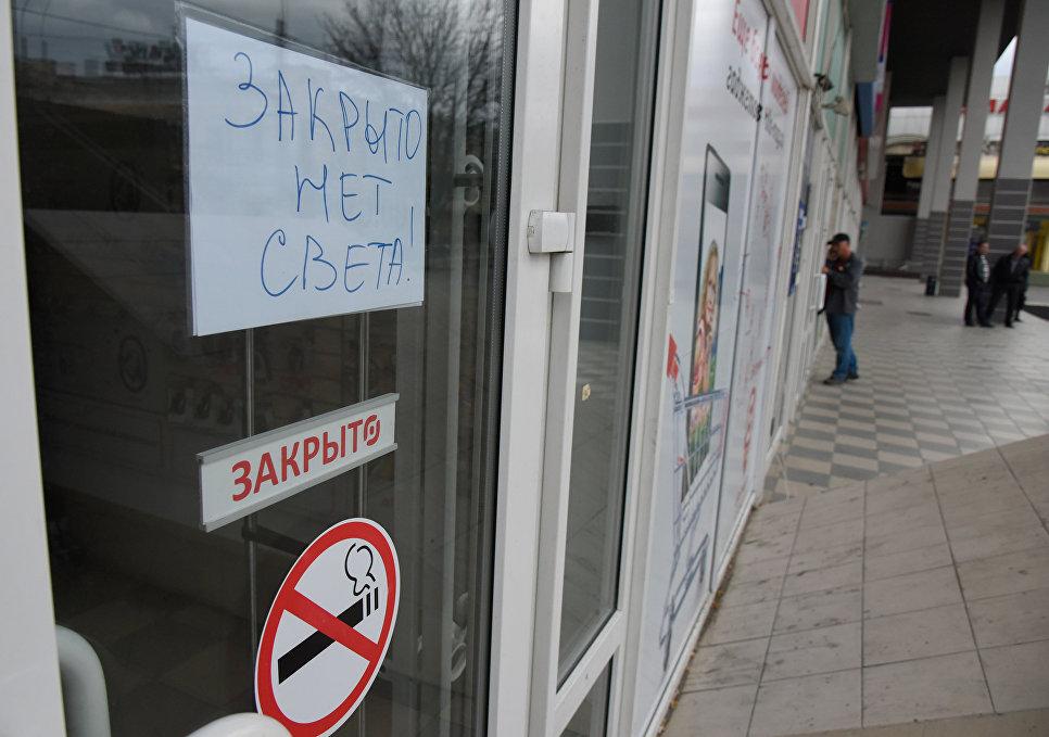 Первый день блэкаута в Крыму. Ноябрь 2015