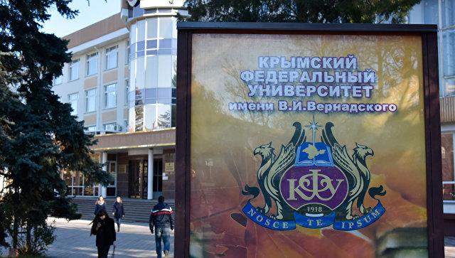 Крымский федеральный университет им. В.И. Вернадского. Архивное фото