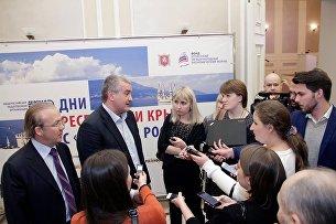 В Москве на площадке общественной организации Деловая Россия проходит День Республики Крым