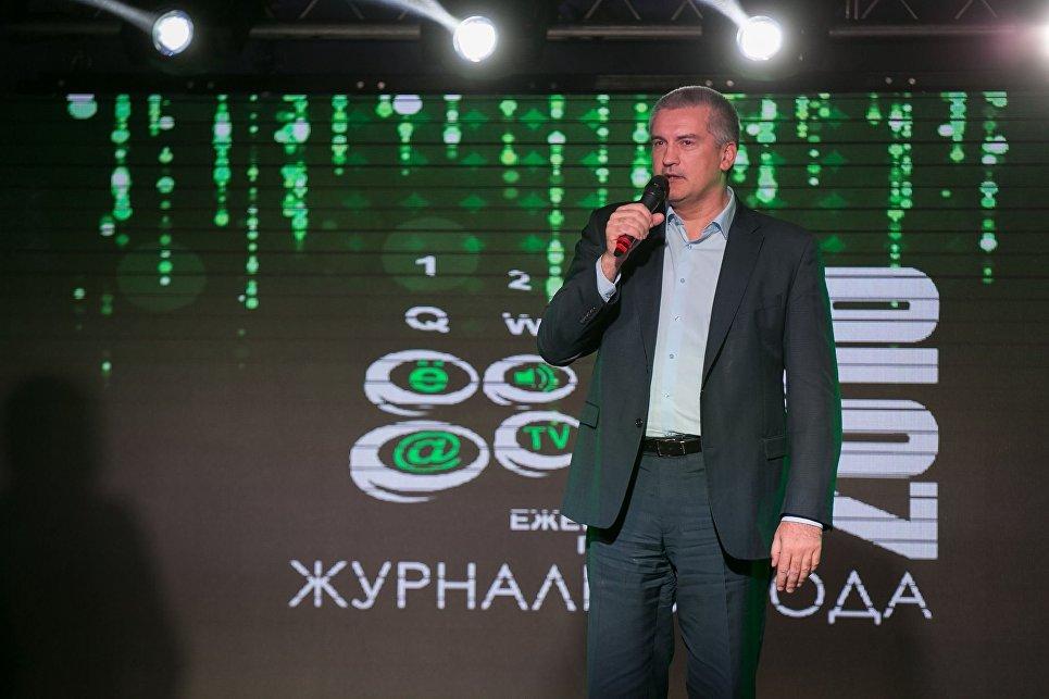 Глава Республики Крым Сергей Аксенов на церемонии награждения победителей конкурса Журналист года