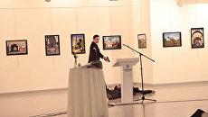 Вооруженный мужчина возле тела посла России в Турции Андрея Карлова в галерее в Анкаре