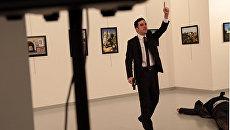 Вооруженный мужчина рядом с телом посла России в Турции Андреем Карловым