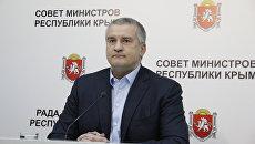 Итоговая пресс-конференция главы Республики Крым Сергея Аксенова