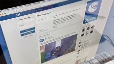 Страница РИА Новости в соцсети ВКонтакте
