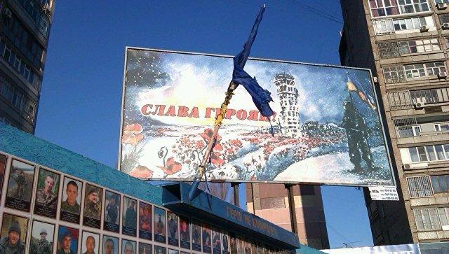 ВКривом Роге вновь сожгли украинский флаг устелы памяти бойцов АТО