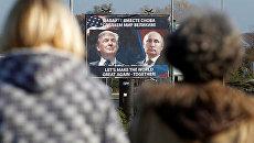 Билборд с изображением Дональда Трампа и Владимира Путина