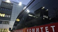 Автомобиль следственного комитета РФ. Архивное фото.