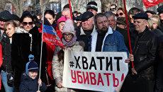 В Севастополе состоялся митинг в поддержку ЛНР и ДНР