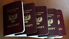 Паспорта граждан Донецкой Народной Республики, которые начали выдавать в Донецке. Архивное фото