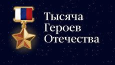 Тысяча героев Отечества