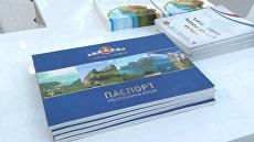 Стенд Республики Крым представили на Российском инвестиционном форуме в Сочи
