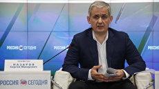 Заместитель Министра экономического развития Российской Федерации Сергей Назаров
