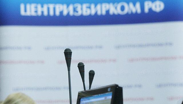 Работа Информационного центра ЦИК России