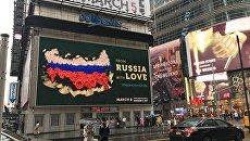 В Нью-Йорке 8 Марта на Таймс-сквер отметили по российским традициям