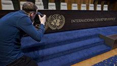 Зал заседаний в Международном суде ООН в Гааге