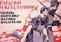 """Советский плакат времен Гражданской войны. Из основного фонда """"Музея истории города Симферополя"""""""