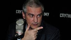 Глава Республики Сергей Аксенов на радио Спутник в Крыму