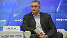 Глава Республики Крым Сергей Аксенов в мультимедийном пресс-центре МИА Россия сегодня в Симферополе