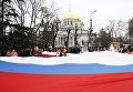 """Празднование третьей годовщины """"Крымской весны"""" в Симферополе"""