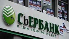 Отделение дочернего предприятия Сбербанка