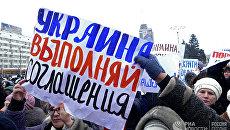 Жители Донецка во время митинга. Архивное фото