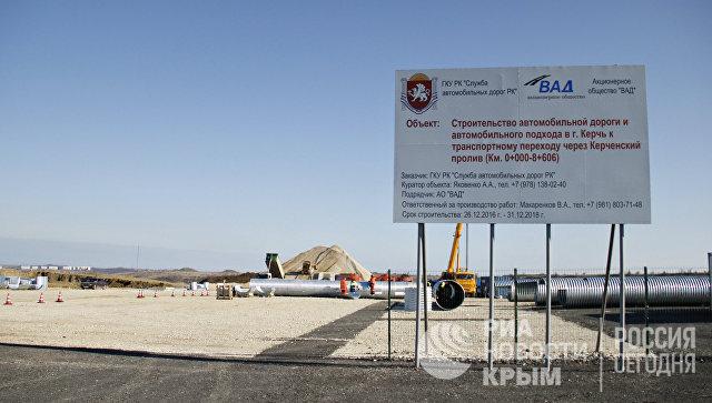 Устройство насыпи земляного полотна на месте строительства автоподходов к мосту через Керченский пролив со стороны Крыма