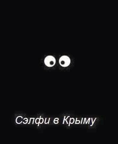 Шуточная картинка по поводу блэкаута в Крыму