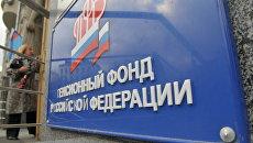 Здание Пенсионного фонда РФ