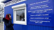 В ДНР открылись центры социальной помощи жителям территорий Донбасса, подконтрольных Киеву