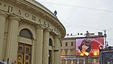 Метро Площадь Восстания в Санкт-Петербурге. Архивное фото