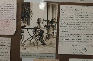 Переписка основателя и главы ВЧК Феликса Дзержинского во время его отдыха в Крыму в Мухалатке