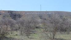 Место в Симферопольском районе, где планируется открыть карьер на склонах Внешней гряды Крымских гор