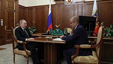 Президент РФ Владимир Путин и Александр Бречалов, назначеный временно исполняющим обязанности главы Удмуртии во время встречи