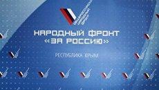 Логотип крымского отделения Общероссийского народного фронта