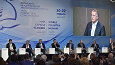III Ялтинский международный экономический форум