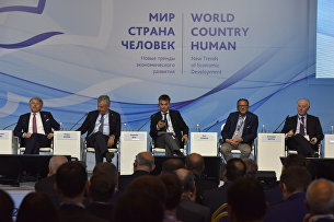 III Ялтинский международный экономический форум. Cекциz Бизнес-диалог Россия – Италия