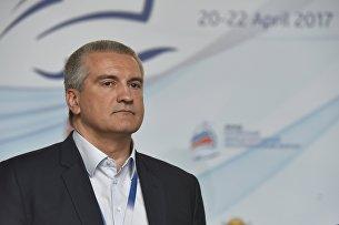 Глава Республики Крым Сергей Аксенов на Ялтинском международном экономическом форуме