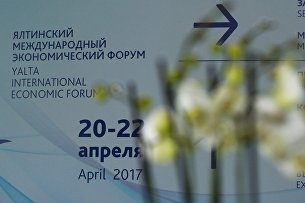 Ялтинский международный экономический форум в Крыму. День первый