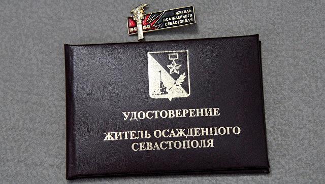 Граждане осажденного Севастополя получат значки итринадцатую заработную плату