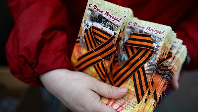 Старт акции Георгиевская ленточка в России