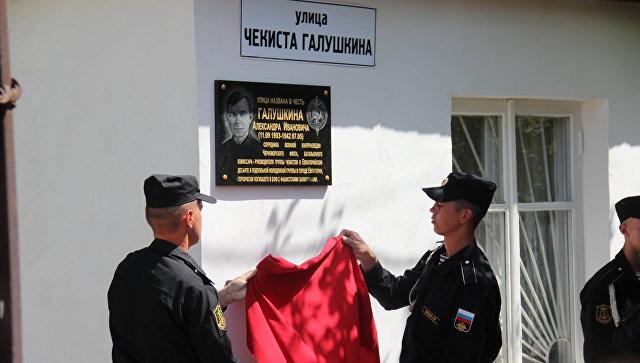 Открытие таблички, посвященной присвоению имени участника Великой Отечественной войны Александра Галушкина улице в Евпатории