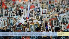 LIVE: Шествие участников акции Бессмертный полк в Москве