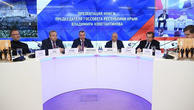 Владимир Константинов презентовал свою книгу о«Крымской весне»